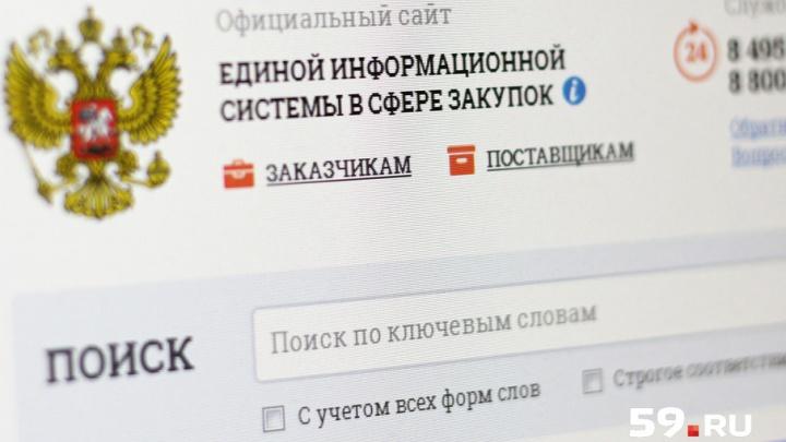 Чиновники из Осинского района заказали седан за 1,7 млн рублей