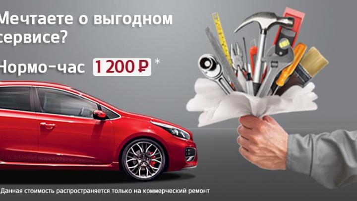 Нормо-час за 1200 рублей в сервисном центре «А.С.-Авто»