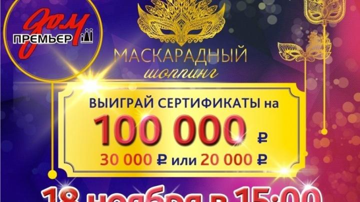 Торговый центр проводит необычную акцию: «Маскарадный шопинг» и 100 тысяч рублей для тюменцев