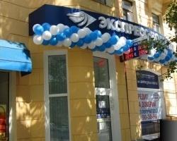 В Ворошиловском районе открыт новый офис банка «Экспресс-Волга»