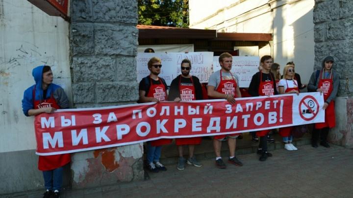 Ярославцы требуют запретить микрозаймы
