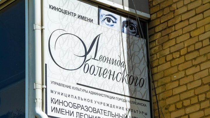 Принцип матрешки сработал: киноцентра Оболенского в Челябинске больше нет
