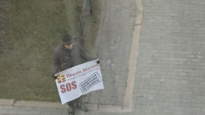 Пикет челябинского дольщика возле прокуратуры стал поводом для проверки