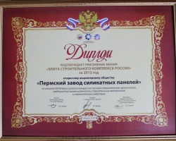 Пермский застройщик стал лауреатом всероссийского конкурса