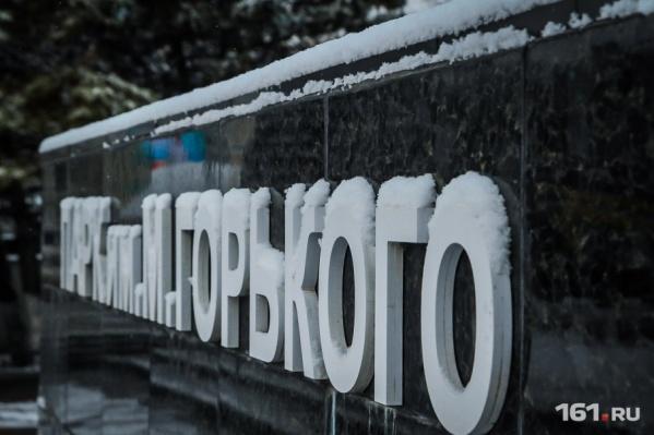В воскресенье в Ростове ожидается снег