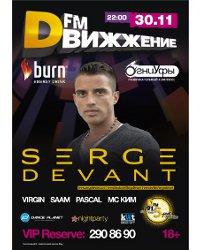 На вечеринку «DFM-движжжение в Уфе» приедет Серж Девант