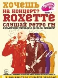 «Ретро FM» отправит 10 своих слушателей на концерт ROXETTE