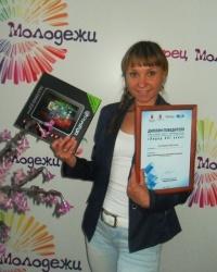 Азотчица Наталья Луконина победила в конкурсе лидеров
