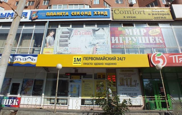 Где быстро найти деньги для бизнеса: инструкция от банка «Первомайский 24/7»