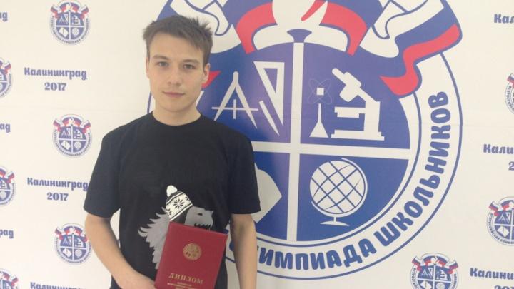 Вундеркинд из Рыбинска завоевал серебро на олимпиаде по математике в Бразилии