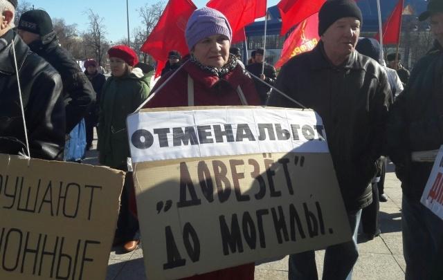 """Тюменские пенсионеры: «Отмена льгот """"довезет"""" до могилы»"""