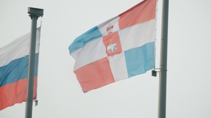 «Я за, но уж больно он длинный»: депутаты обсудили предложенный бывшим губернатором гимн Пермского края