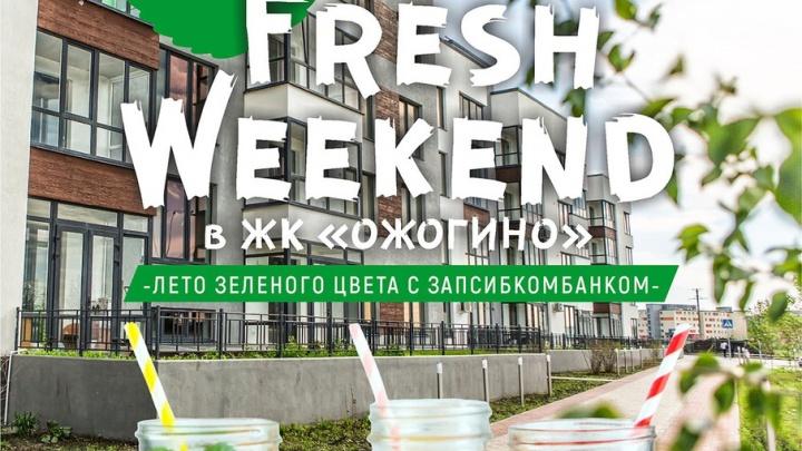 Fresh Weekend в ЖК «Ожогино»: лето зеленого цвета вместе с Запсибкомбанком