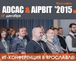 Конференция «Бизнес и ИТ. Вокруг ЦОД. Вокруг Облака. Вокруг IP» в Ярославле