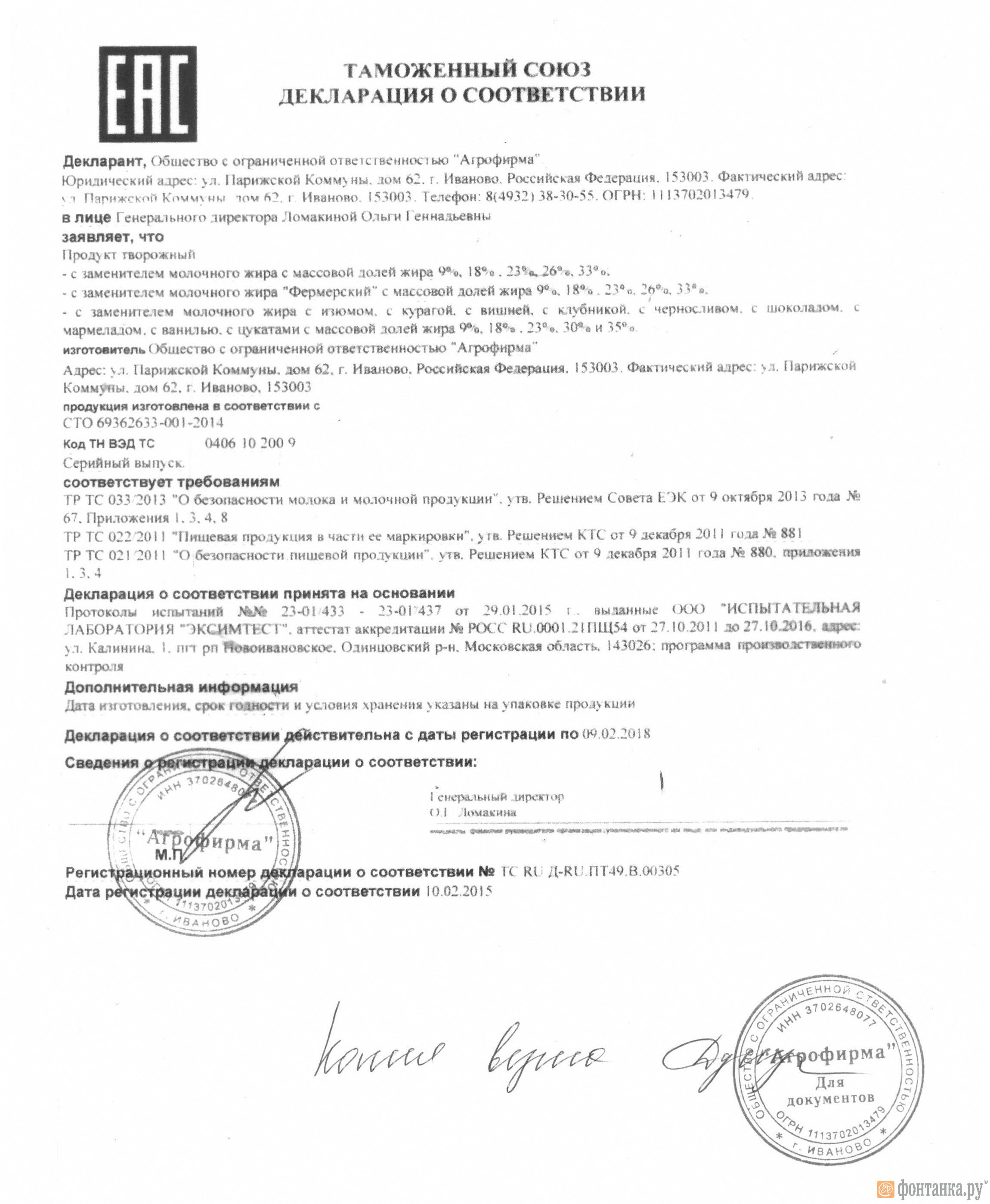 """Сертификат, предоставленный посредником торговой точки у станции метро """"Международная"""""""