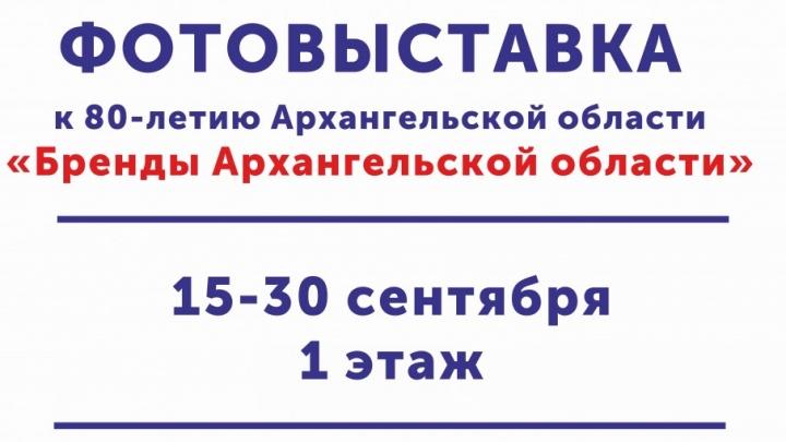Фотовыставка «Бренды Архангельской области» откроется в ТРК «Титан Арена»