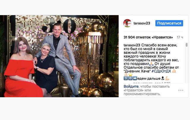 Футболиста Тарасова и его ростовскую избранницу сравнили с Бекхэмом и Джоли