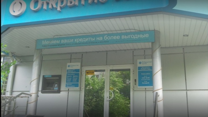 Центробанк взял под свою опеку испытывающий трудности банк «Открытие», офисы которого есть и в Тюмени