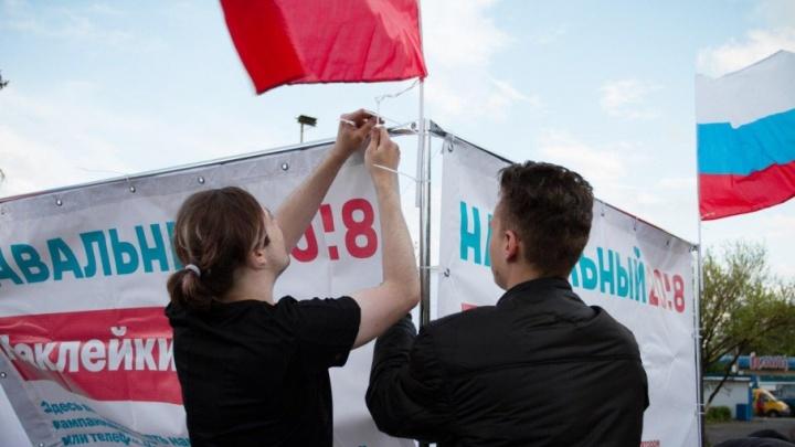 Из штаба Навального в Волгограде украли флаги России