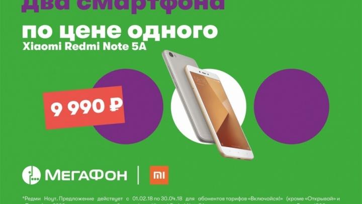 Для него и для неё: «МегаФон» предлагает два смартфона по цене одного