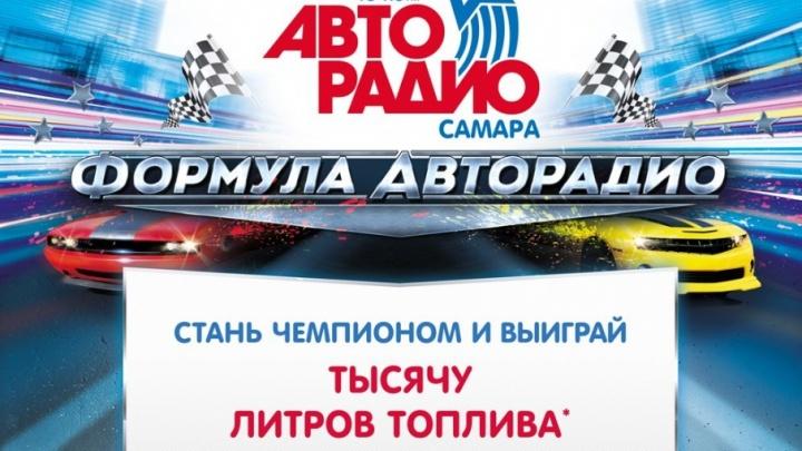 Эпический маршрут: самарцы протестировали трассугородского чемпионата«ФормулаАвторадио»