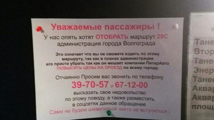 Волгоградцы запустили подпольное движение в борьбе за маршрутки