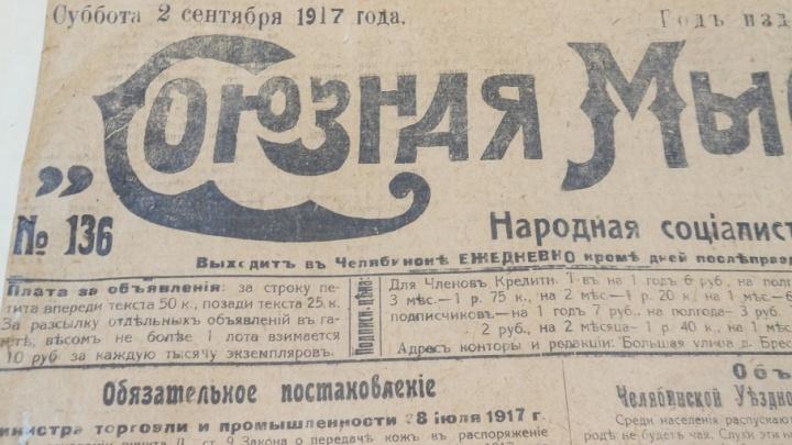 Цвиллинг спасает революцию: читаем челябинские газеты 1917 года