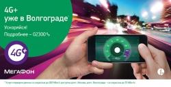 «МегаФон» предоставляет самый быстрый мобильный Интернет 4G в Волгограде