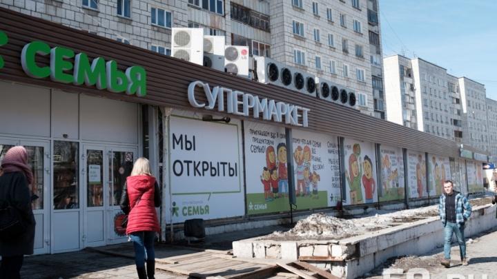 Сеть «Семья» закроет в Прикамье несколько магазинов на реконструкцию в конце ноября