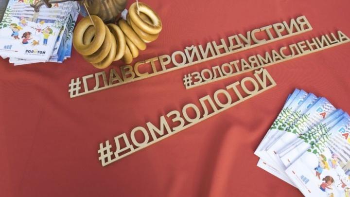 «ГлавСтройИндустрия» объединила на празднике будущих новоселов и жителей Кировского района
