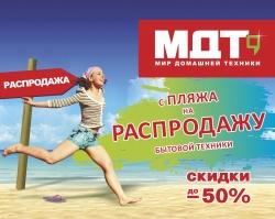 Последние 4 дня суперраспродажи в сети магазинов «МДТ»