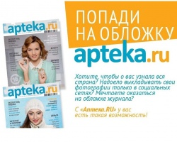 Apteka.ru ищет девушек для обложки журнала