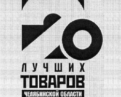 На Южном Урале выбрали лучшие товары