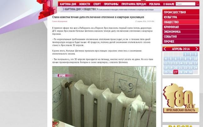 Стало известно, когда в квартирах ярославцев отключат отопление