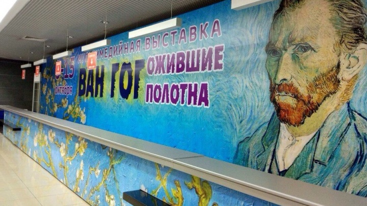 «Ван Гог — ожившие полотна»: в «ДонЭкспоцентр» пройдет мультимедийная выставка