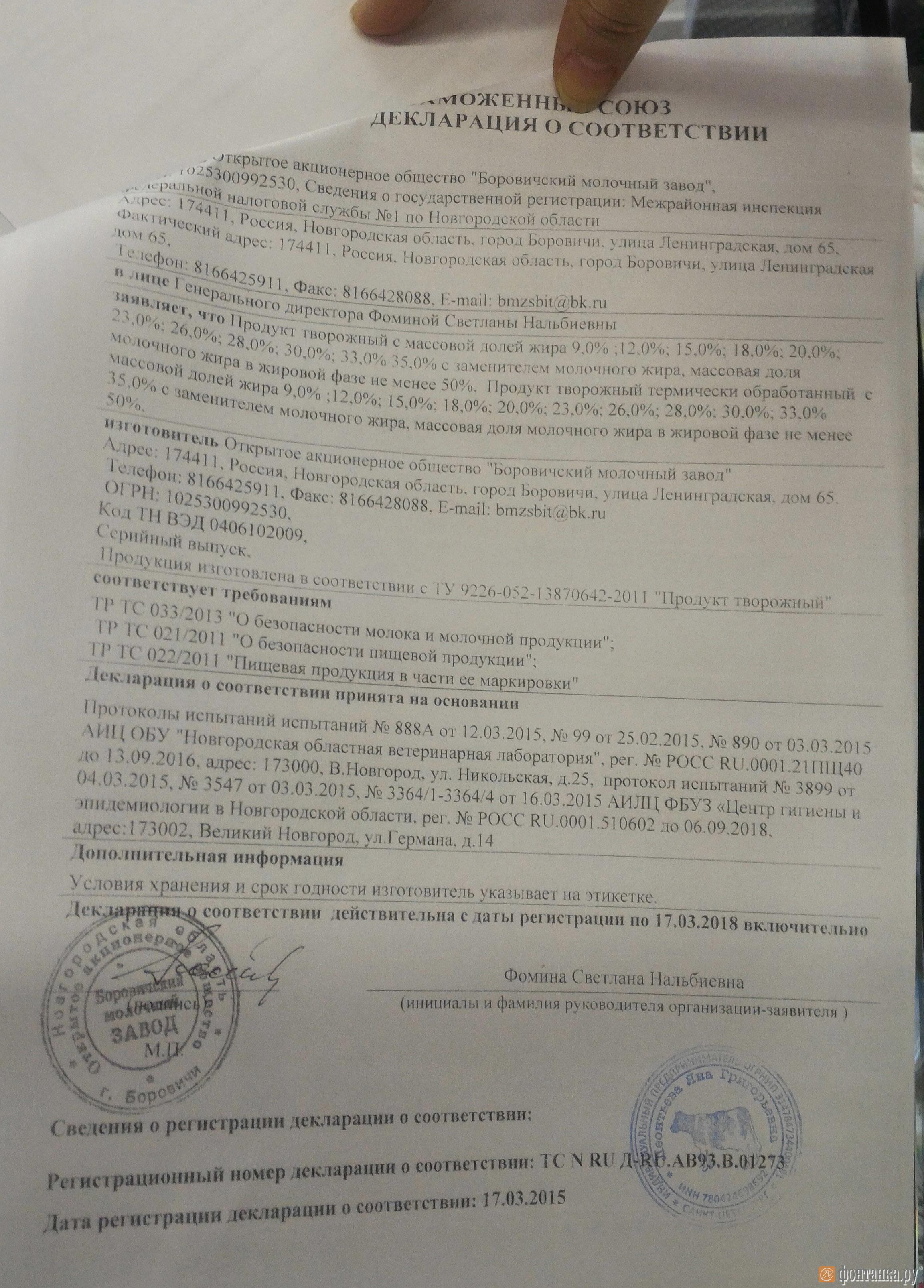 """Представленный продавцом сертификат на творожный продукт """"Славянский"""""""