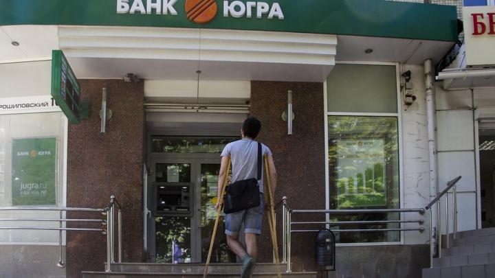 Крах банка «Югра»: ростовские офисы перестали выдавать деньги вкладчикам