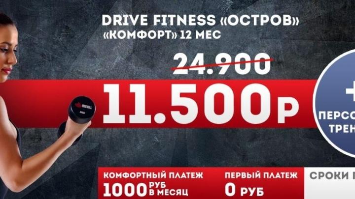 Жители Тюмени смогут получить полгода фитнеса бесплатно