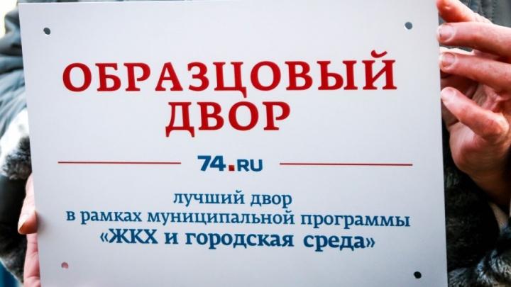 Чей ремонт круче: в Челябинске выбрали образцовые дворы