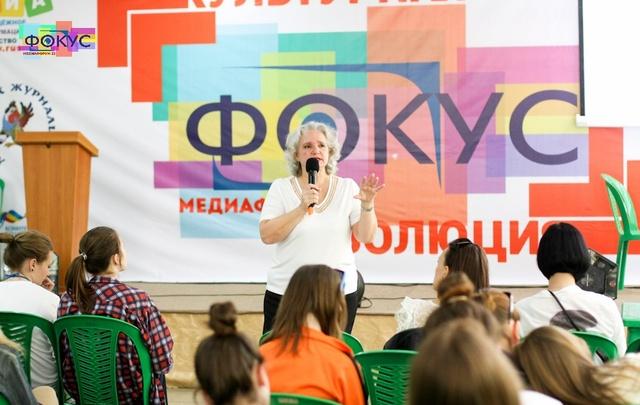 Международный медиафорум «Фокус» пройдет на Дону