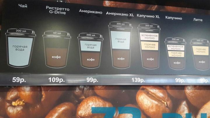 На тюменских АЗС обрусевший кофе вновь превратился в «неполиткорректное» американо