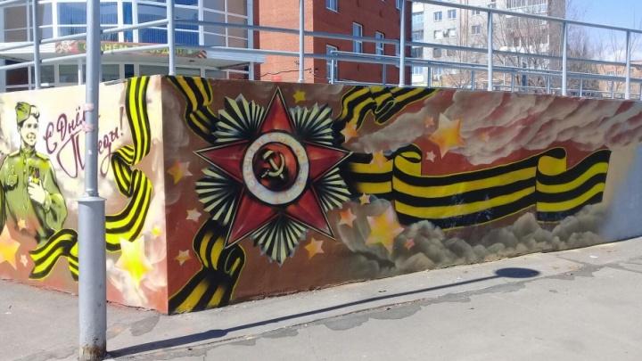 Самарские граффитисты разрисовали здание в парке Победы