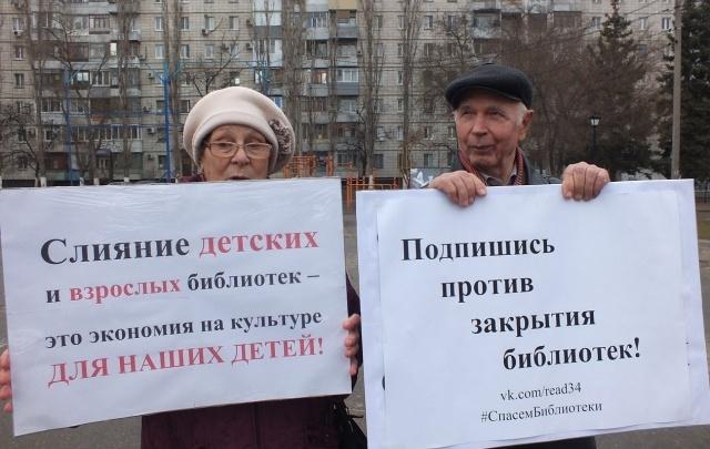 Волгоградцы под дождем протестовали против выселения детской библиотеки на Спартановке