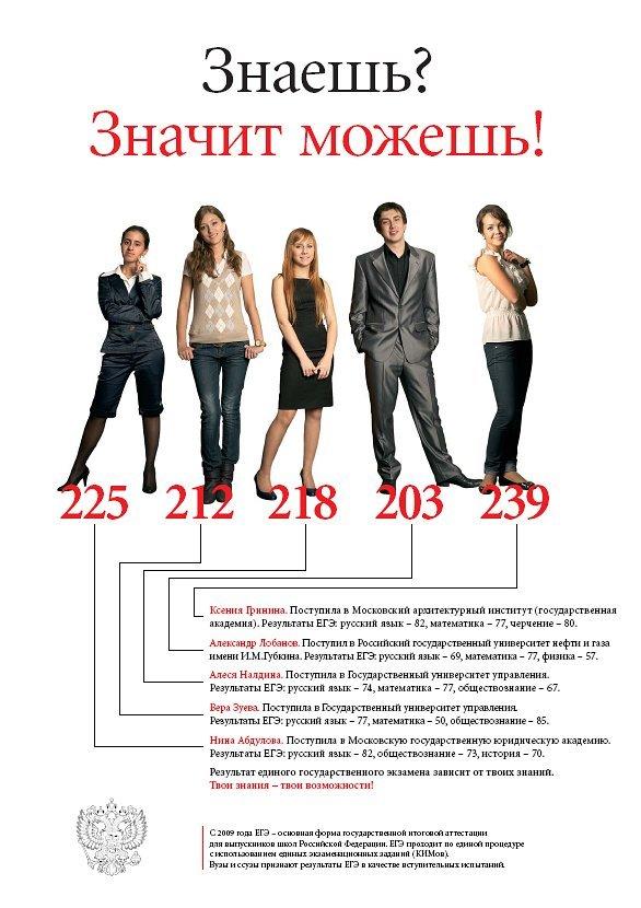 Плакат предоставлен пресс-службой Министерства образования и науки РФ