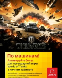 «Дом.ru» объявляет весенний призыв в танковые войска World of Tanks