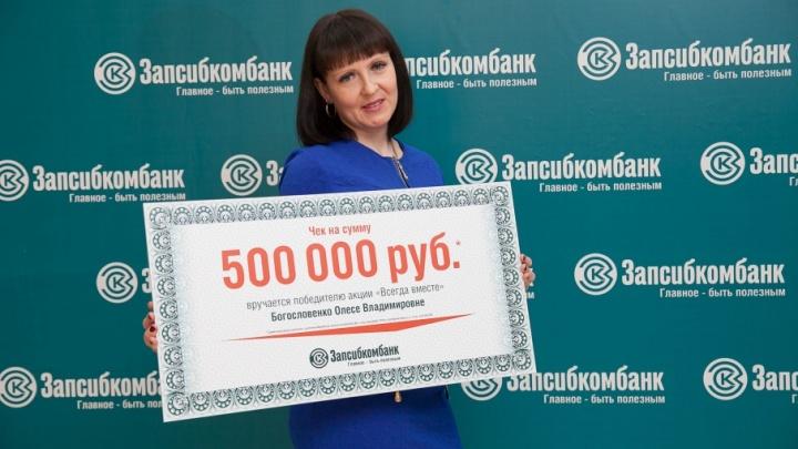Запсибкомбанк вручил полмиллиона рублей победителю акции «Всегда вместе»