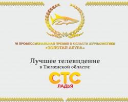 Канал «СТС-Ладья» назвали лучшим телевидением Тюменской области