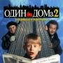 Интернет-проект Ivi.ru составил новогоднюю подборку лучших американских комедий