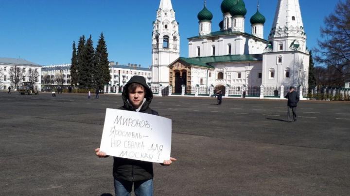 «Ярославль — не свалка для Москвы»: активисты пикетируют здание правительства