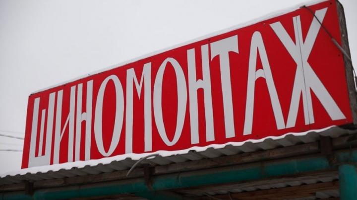 Тюменскую компанию оштрафовали на полмиллиона рублей за взятку автомобильными шинами